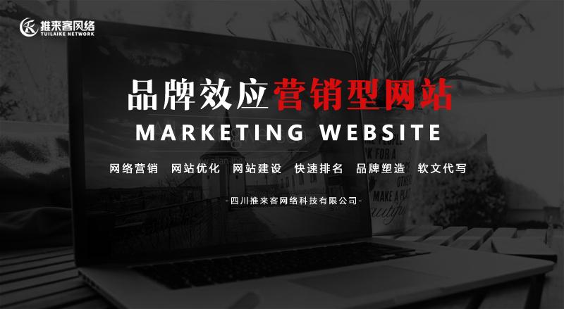 建设营销型网站需要注意哪些问题?.jpg