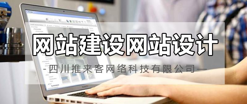 网站建设网站设计哪家公司好?.jpg