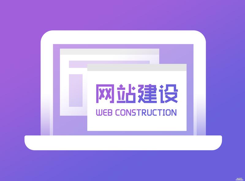 网站建设全包找哪家公司好?.jpg