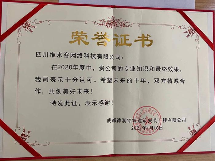 感谢战略合作伙伴【德润铭筑装饰】2021年1月赠送荣誉证书