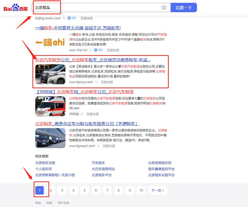 北京租车公司关键词排名案例.jpg