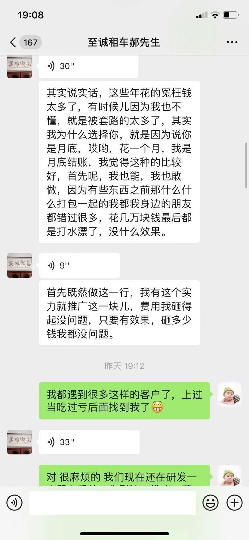 感谢北京租车公司客户对我司的评价与认可
