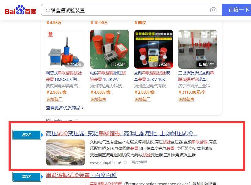 扬州电气制造行业关键词排名案例