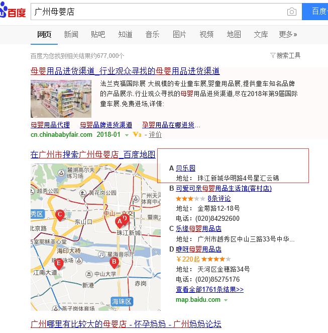 广州贝乐园母婴店百度地图排名案例
