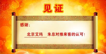 感谢【北京艾玛】朱总对【推来客】的认可