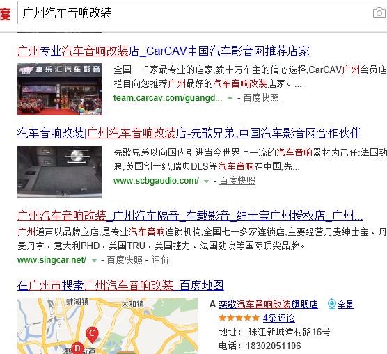 广州汽车音响百度地图排名案例.png