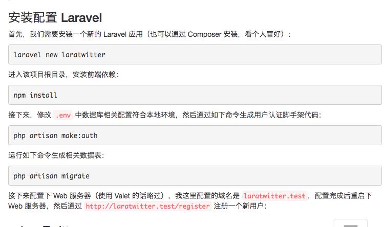 Laravel + Vue 使用示例系列:构建一个类似 Twitter 的 Web 应用