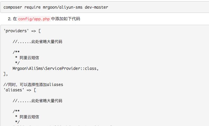 在 Laravel 5.5+ 应用中配置使用阿里云提供的短信服务及文件存储服务(OSS)