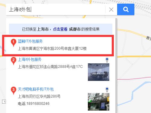 上海IT外包百度地图排名案例