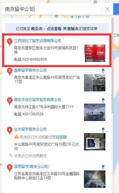 南京留学公司百度地图排名案例