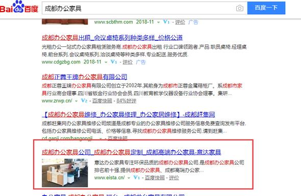 四川意达家具多个关键词排名PC端首页