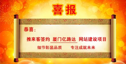 恭喜【推来客】签约【厦门亿路达】网站建设项目
