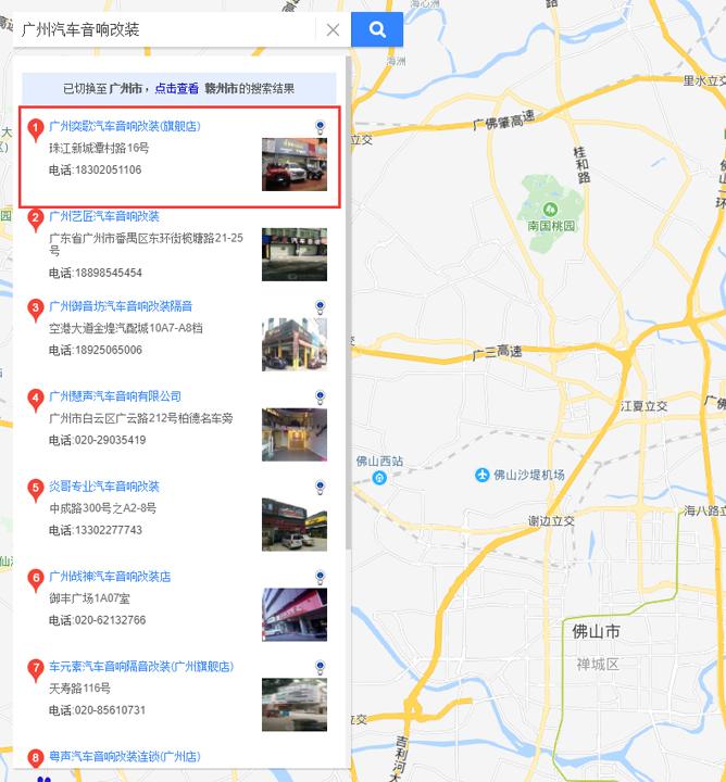 广州汽车音响百度地图排名案例