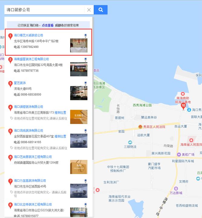 海口有巢装修公司百度地图排名案例
