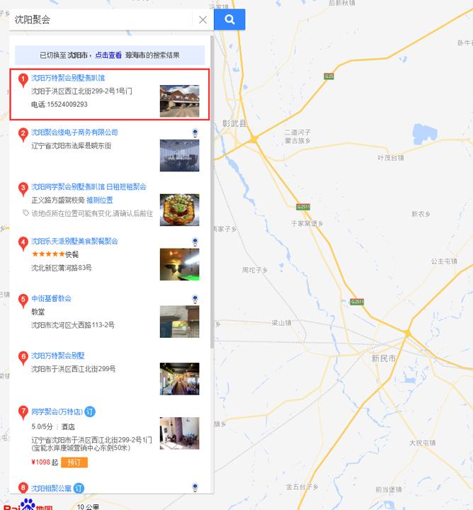 沈阳聚会百度地图排名案列