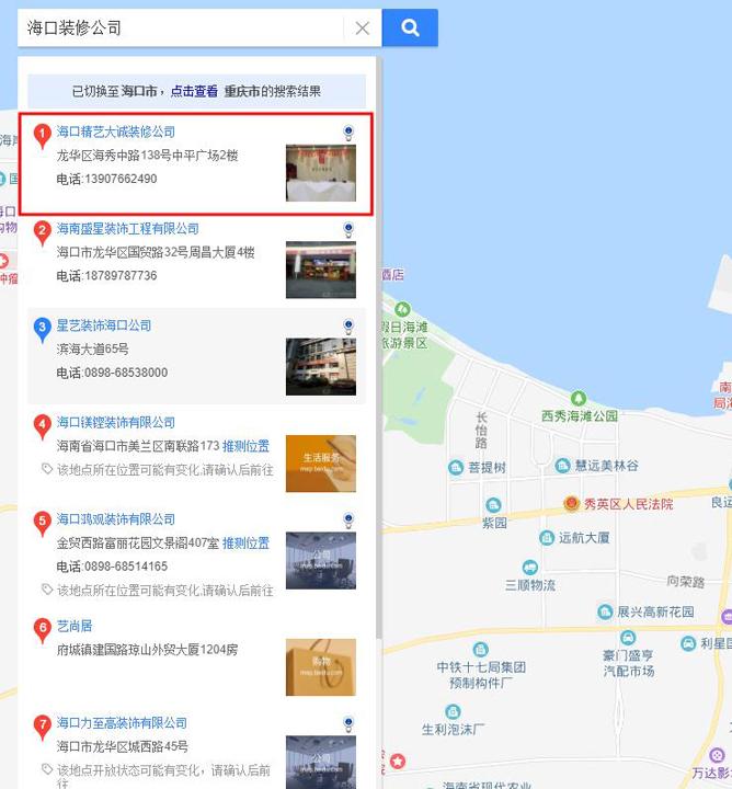 海口装修公司百度地图排名案列