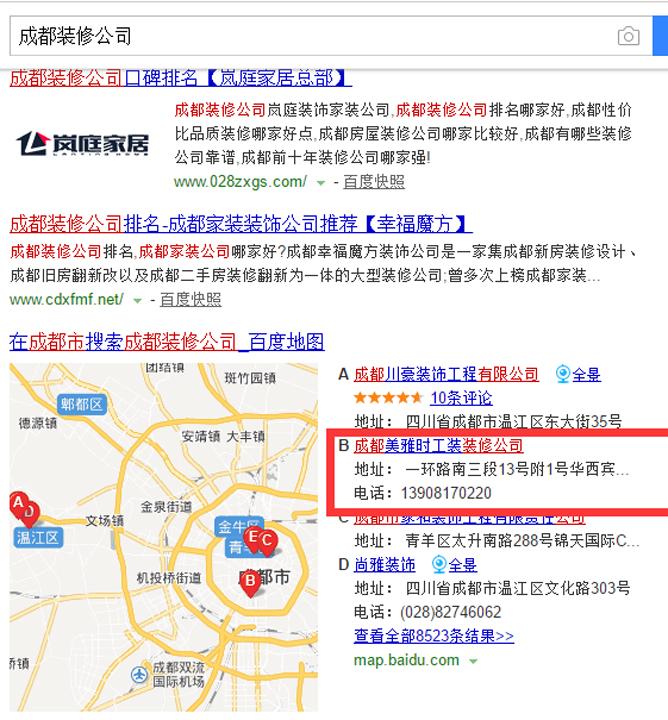成都装修公司百度地图排名优化案例