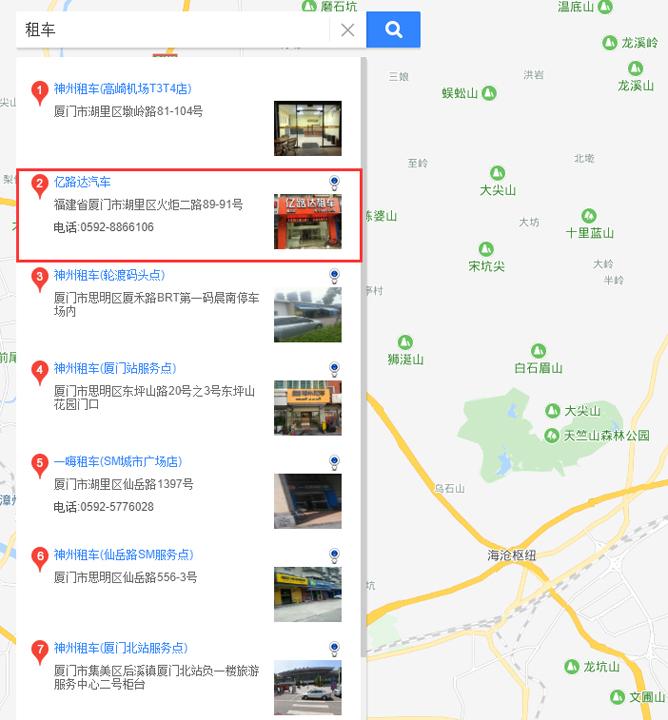 租车百度地图排名优化案例
