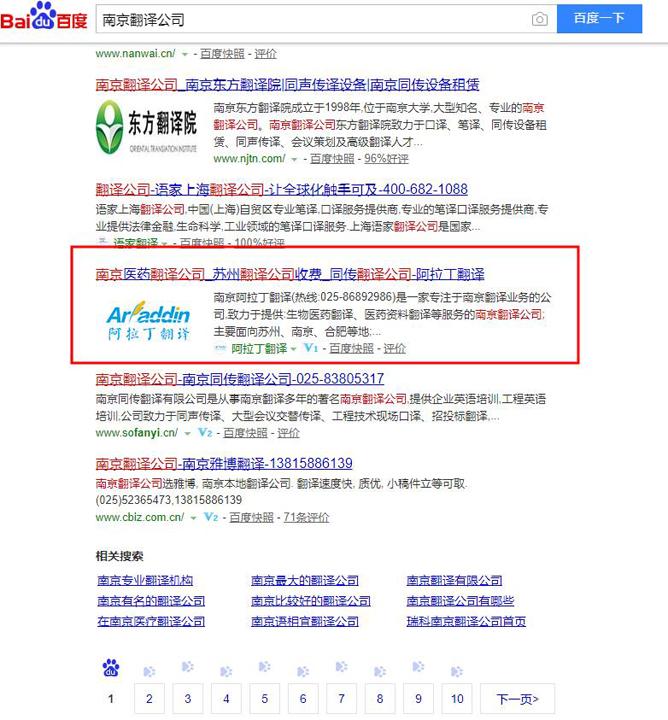 南京阿拉丁翻译多个关键词排名首页
