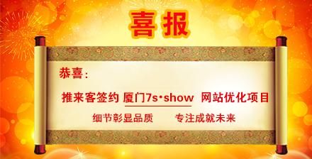 恭喜【推来客】签约【厦门7sshow】网站优化项目