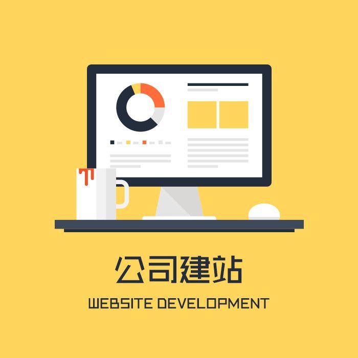 【淄博网站建设】建站公司做好网站后一般会给源代码吗
