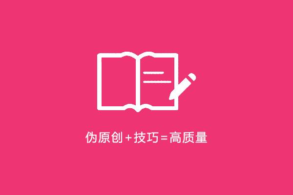 【郑州SEO】伪原创注意事项以及伪原创规则