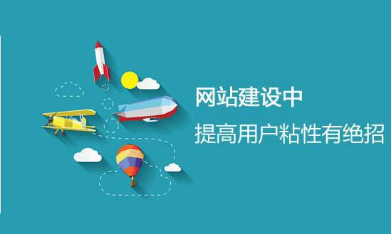 企业网站建设中必须了解的操作流程
