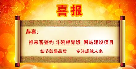 恭喜【推来客】签约【成都斗碗酱骨饭】网站建设项目
