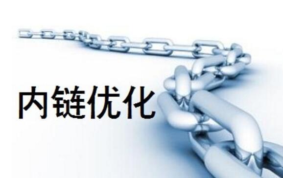 网站内链和外链有什么区别