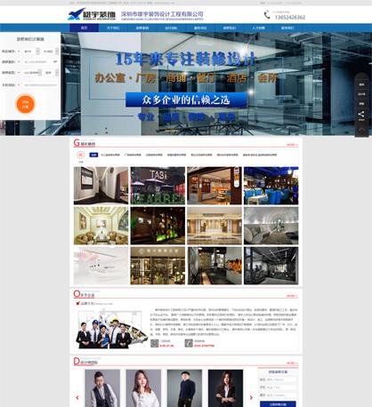 深圳市雄宇装饰设计工程有限公司