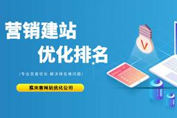 成都网站seo优化公司哪家好
