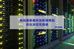 【绵阳网站优化】服务器的那些方面可以影响到网站的优化效果