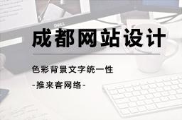 成都网站设计的时候应该注意哪些问题