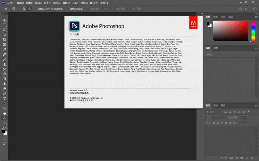 Adobe Photoshop CC 2020  简体中文版