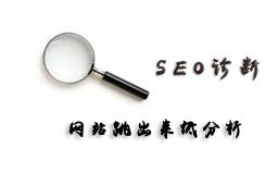 【黄山网站优化】如何降低网站的跳出率