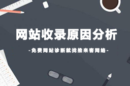 【滁州网站优化】多年的老网站没收录的原因是什么