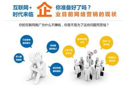 【安庆网站优化】网站推广为什么没效果?思维是关键