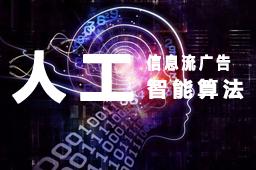 信息流广告原理分析:人工智能算法!