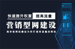【漳州网站建设】怎么样网站建设可以让转化率更高?