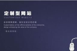 三明网站建设公司哪家好