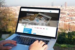 成都网站推广企业的选择要注意哪些问题?