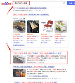 深圳广州二手办公家具多个关键词排名案例