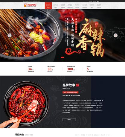 成都火锅加盟行业网站建设案例