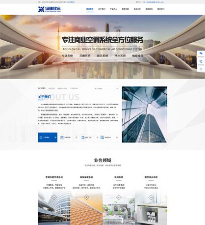 机电设备网站案例