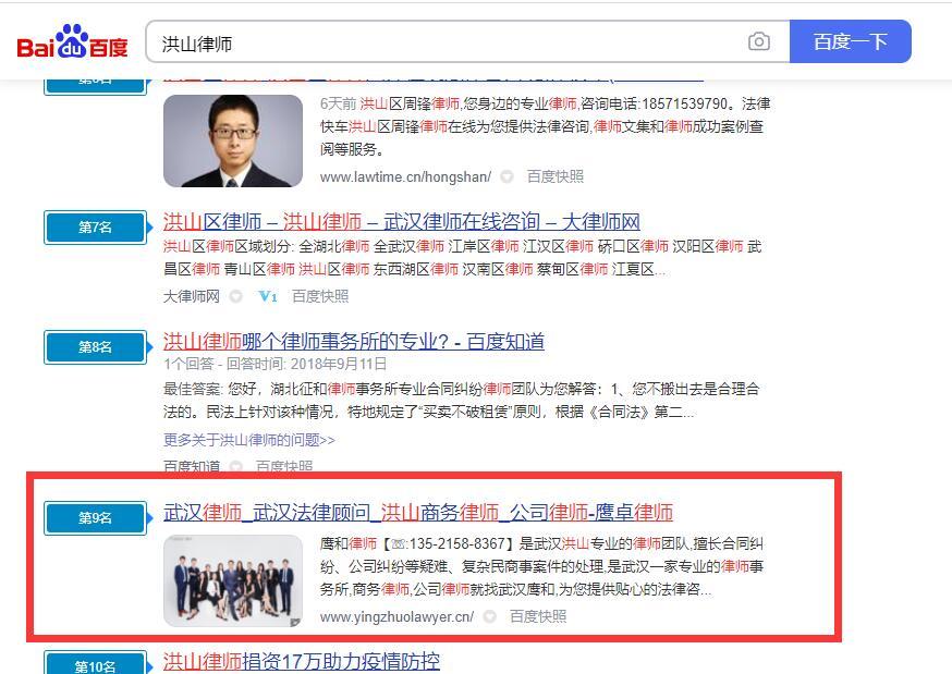 武汉律师网站关键词排名案例