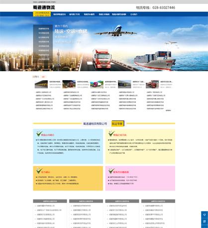 物流公司网站建设