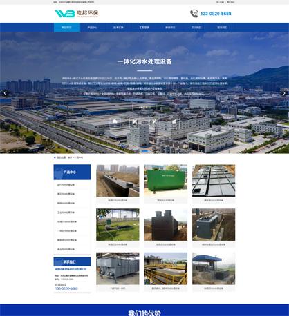 污水处理行业网站建设案例
